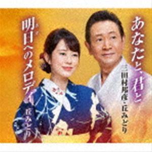丘みどり / 明日へのメロディ(Type-B) [CD]