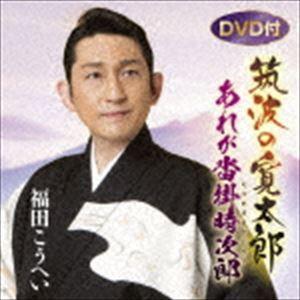 福田こうへい / 筑波の寛太郎/あれが沓掛時次郎(CD+DVD) [CD]