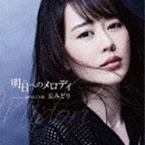 丘みどり / 明日へのメロディ(プレミアム盤/CD+DVD) [CD]