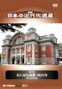 [送料無料] 日本の近代化遺産 第5巻 大いなる商都・民の力 [DVD]