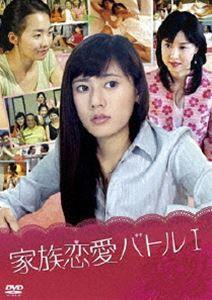 [送料無料] 家族恋愛バトル I [DVD]