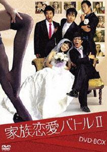 [送料無料] 家族恋愛バトル II DVD-BOX [DVD]