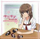 [送料無料] TVアニメ キミキス pure rouge オリジナルサウンドトラック [CD]