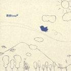 marble / TVアニメ キミキス pure rouge OP主題歌 青空loop [CD]