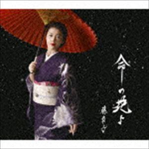藤あや子 / 命の花よ [CD]