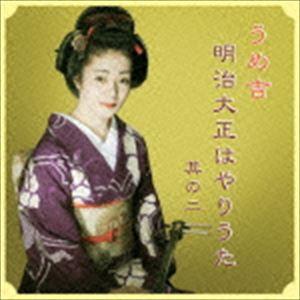 うめ吉 / 明治大正はやりうた 其の二 [CD]