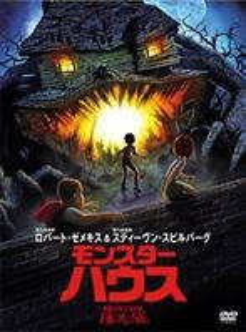 [DVD] モンスター・ハウス