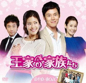 [送料無料] 王(ワン)家の家族たち DVD-BOX [DVD]