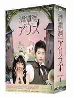 [送料無料] 清潭洞<チョンダムドン>アリス DVD-BOX1 [DVD]