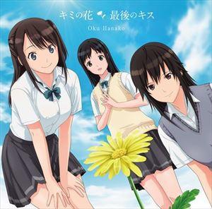 奥華子 / TVアニメ「セイレン」オープニングテーマ::キミの花/最後のキス(セイレン盤) [CD]