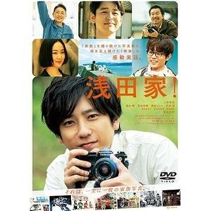 [送料無料] 浅田家! DVD 通常版 [DVD]