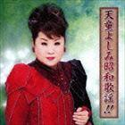 天童よしみ / 天童よしみ昭和歌謡!! [CD]