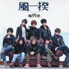 風男塾 / 風一揆(通常盤) [CD]