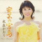 水森かおり / 安芸の宮島 [CD]