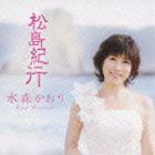 水森かおり / 松島紀行 c/w黄昏のタンタラス [CD]