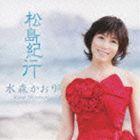 水森かおり / 松島紀行 c/w虹の松原 [CD]