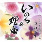 コロッケ / いのちの理由 [CD]