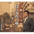 青戸健 / 昭和名残り唄/哀愁酒場 [CD]