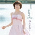 水森かおり / ひとり長良川 C/W京都八景 [CD]