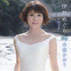 水森かおり / 伊勢めぐり c/w鳥羽の旅 [CD]