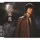 竹島宏 / 北旅愁/秋挽歌(Aタイプ) [CD]