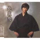 竹島宏 / 北旅愁/中の島えれじい(Bタイプ) [CD]