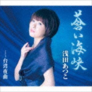 浅田あつこ / 蒼い海峡/台湾夜曲 [CD]