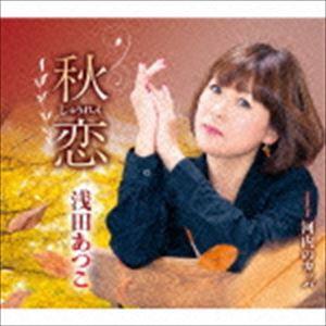 浅田あつこ / 秋恋/河内のカッパ [CD]