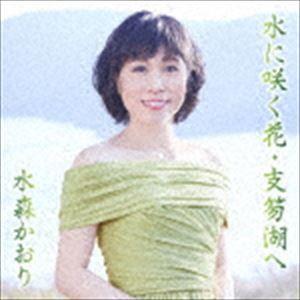 水森かおり / 水に咲く花・支笏湖へ C/W 宗谷本線 比布駅(タイプA) [CD]