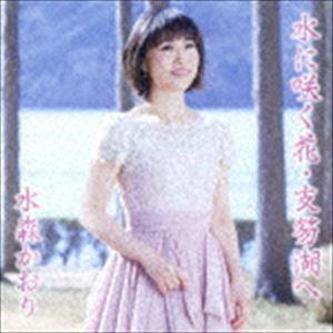 水森かおり / 水に咲く花・支笏湖へ C/W 定山渓(タイプB) [CD]