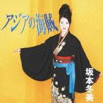 坂本冬美 / アジアの海賊 [CD]