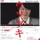 ウソツキ white jam シロセ塾の画像