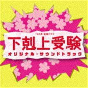 (オリジナル・サウンドトラック) TBS系 金曜ドラマ 下剋上受験 オリジナル・サウンドトラック [CD]
