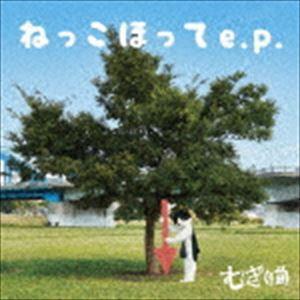 [送料無料] むぎ(猫) / ねっこほって e.p.(初回限定盤/CD+DVD) [CD]