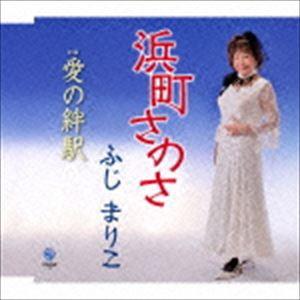 ふじまりこ / 浜町さのさ [CD]