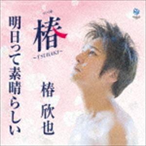 椿欣也 / 明日って素晴らしい [CD]