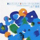山下達郎 / 白いアンブレラ ラッキー・ガールに花束を [CD]