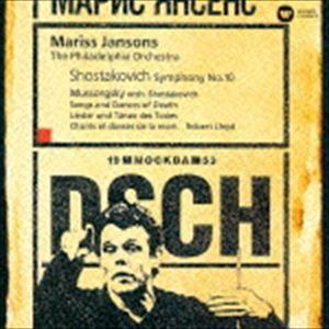 マリス・ヤンソンス(cond) / ショスタコーヴィチ:交響曲第10番、ムソルグスキー/ショスタコーヴィチ:歌曲集 死の歌と踊り [CD]