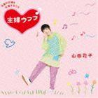 山田花子 / 全国の主婦を応援するうた 主婦ウフフ♪(CD+DVD) [CD]