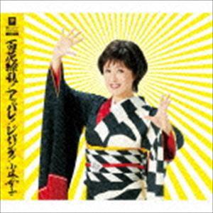 小林幸子 / 百花繚乱!アッパレ!ジパング! C/W Y字路 C/W 希望の歌 [CD]