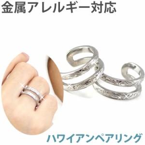 ペアリング スクロールフレームペアリング【指輪/ステンレスリング/ノンアレルギー】