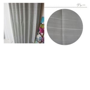 サイズオーダーカーテン/プラティー【AH559】/W151-200×H151-200cm[1枚入]