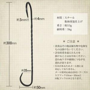 《即日出荷》S字フック ひねりSカン アンティーク調 アイアンフック 鍛冶屋のSカンヒネリ/L-300
