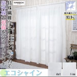 [サイズオーダー]ミラーレースカーテン/エコシャイン/幅251〜300×丈151〜200/1枚入/《約10日後出荷》