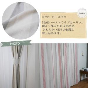 既製サイズカーテン/サシェシリーズ/ローズマリー【CH715】/幅100×丈135cm[2枚組]/幅150×丈178・200cm[1枚]