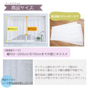 出窓用 スタイルレースカーテン/●ソフィー/アーチ型/幅300cm×丈105cm