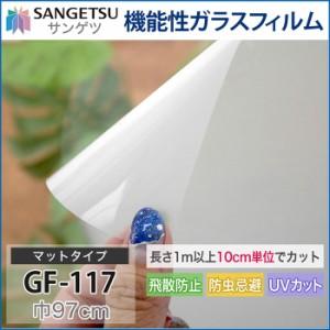 サンゲツ ガラスフィルム/機能性シート 【GF-117】 巾97cm 《約5日後出荷》