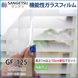 サンゲツ ガラスフィルム/デザインシート ドットストライプ 【GF-125】 巾92cm 《約5日後出荷》