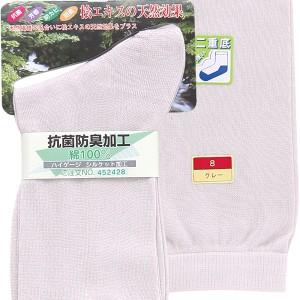 桧エキスの天然効果 抗菌防臭加工&シルケット加工ハイソックス 22-24cm (婦人靴下)