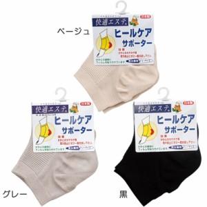 快適エステ 綿混ヒールケアサポーター フリーサイズ (婦人靴下) (取寄せ)